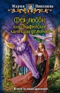 Мария Николаева: Фея любви, или Эльфийские каникулы демонов