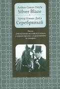 Артур Дойл: Серебряный. Книга для изучения английского языка