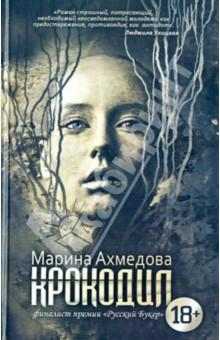 Где в челябинске можно купить книгу роман с кокаином Марихуана гидра Шахты
