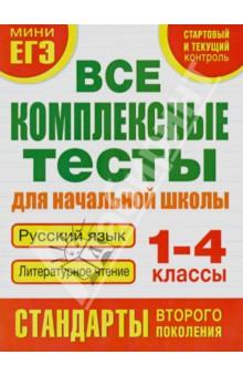 Купить Марина Танько: Все комплексные тесты для начальной школы. Русский язык. Литературное чтение. 1 - 4 классы ISBN: 978-5-17-082629-2