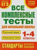 Марина Танько: Все комплексные тесты для начальной школы. Русский язык. Литературное чтение. 1 - 4 классы