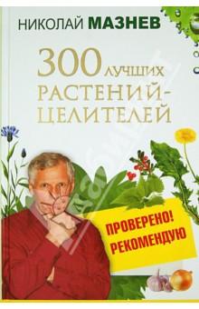 300 лучших растений-целителей - Николай Мазнев
