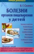 Борис Скачко: Болезни органов пищеварения у детей