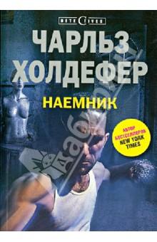 Наемник - Чарльз Холдефер