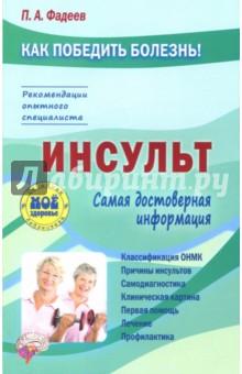 Инсульт - Павел Фадеев