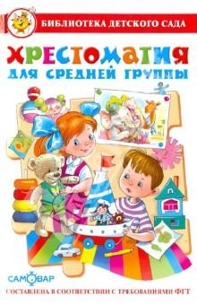 Хрестоматия для средней группы детского сада - Аким, Александрова, Берестов