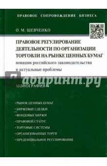 Правовое регулирование деятельности по организации торговли на рынке ценных бумаг - Ольга Шевченко