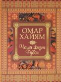 Омар Хайям - Чаша жизни. Рубаи обложка книги