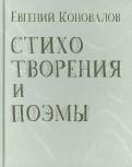 Евгений Коновалов - Стихотворения и поэмы обложка книги