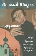 Николай Шведов - Избранное. Стихи, графика, живопись, записки обложка книги