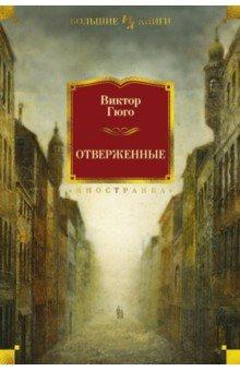 Виктор гюго отверженные в списке 100 лучших книг всех времен.