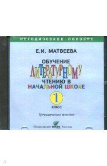 CD Обучение литературному чтению в начальной школе. 1 класс: Пособие для учителя - Е. Матвеева