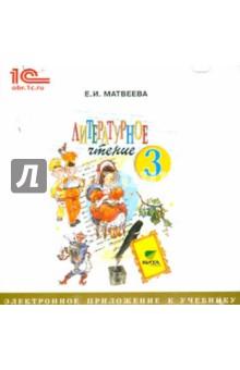 Литературное чтение. 3 класс. Электронное приложение к учебнику (CD) - Елена Матвеева