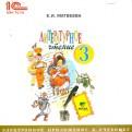 Елена Матвеева: Литературное чтение. 3 класс. Электронное приложение к учебнику (CD)