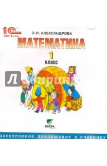 Математика. 1 класс. Электронное приложение к учебнику (CD) - Эльвира Александрова