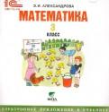 Эльвира Александрова - Математика. 3 класс. Электронное приложение к учебнику (CD) обложка книги
