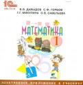 Давыдов, Горбов, Микулина, Савельева - Математика. 1 класс. Электронное приложение к учебнику (CD) обложка книги