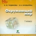 Чудинова, Букварева: Окружающий мир. 1 класс. Электронное приложение к учебнику (CD)