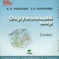 Чудинова, Букварева: Окружающий мир. 3 класс. Электронное приложение к учебнику (CD)