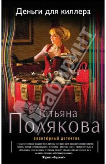 Деньги для киллера - Татьяна Полякова