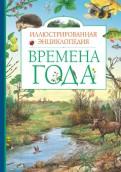 Владимир Свечников: Времена года. Иллюстрированная энциклопедия