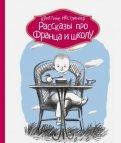 Кристине Нестлингер - Рассказы про Франца и школу обложка книги