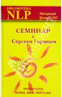 Семинар с Сергеем Гориным (тренер НЛП: брэнд, миф, ритуалы)