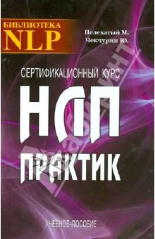 Сертификационный курс НЛП-Практик - Пелехатый, Чекчурин