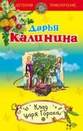 Дарья Калинина: Клад Царя Гороха
