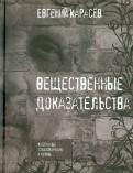 Евгений Карасев: Вещественные доказательства. Избранные стихотворения и поэмы