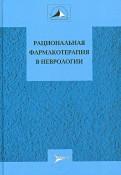 Авакян, Никифоров, Гехт: Рациональная фармакотерапия в неврологии. Руководство для практикующих врачей