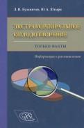 Кузьмичев, Штыря: Экстракорпоральное оплодотворение. Только факты. Информация к размышлению