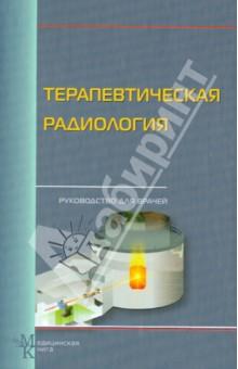 Терапевтическая радиология. Руководство для врачей - Цыб, Мардынский