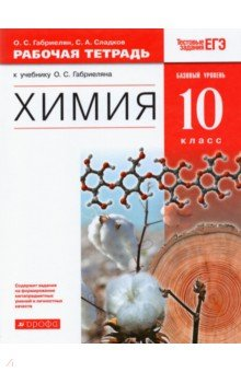 Гдз по химии 10 класс габриелян учебник | peatix.