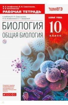 """Книга: """"биология. Общая биология. 10 класс. Рабочая тетрадь."""