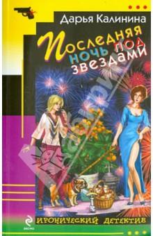 Последняя ночь под звездами - Дарья Калинина