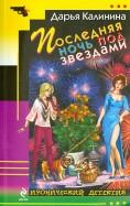 Дарья Калинина - Последняя ночь под звездами обложка книги