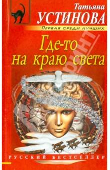 Читать онлайн тайна проклятого герцога книга 1 леди ариэлла уоторби