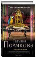 Татьяна Полякова: Тайна, покрытая мраком