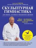 Анатолий Ситель: Скульптурная гимнастика для мышц, суставов и внутренних органов