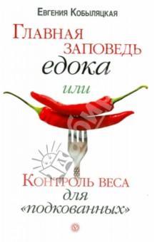 Главная заповедь едока, или Контроль веса для подкованных - Евгения Кобыляцкая
