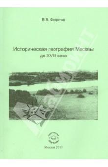 Историческая география Москвы до XVIII века - Виктор Федоров