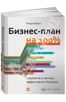 Бизнес-план на 100%. Стратегия и тактика эффективного бизнеса - Ронда Абрамс