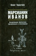 Олег Тарутин - Марсианин Иванов. Ненаучная фантастика прозаическая и стихотворная обложка книги