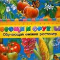 Софья Буланова: Овощи и фрукты