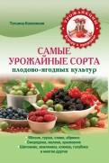Татьяна Калюжная: Самые урожайные сорта плодовоягодных культур