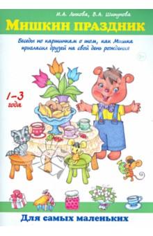 Купить Лыкова, Шипунова: Мишкин праздник. Беседы по картинкам о том, как Мишка пригласил друзей на свой день рождения ISBN: 978-5-4310-0176-5