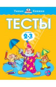 Тесты для детей 2-3 лет - Ольга Земцова