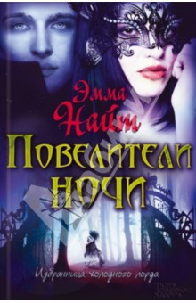 Купить Эмма Найт: Повелители ночи ISBN: 978-5-9910-2680-2