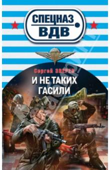 Купить Сергей Зверев: И не таких гасили ISBN: 978-5-699-69492-1